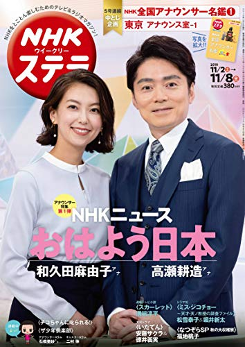 NHKウイークリーステラ 2019年 11/8号