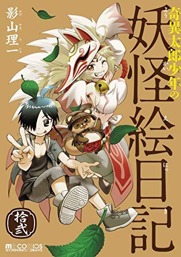 奇異太郎少年の妖怪絵日記 拾弐 (マイクロマガジン・コミックス)