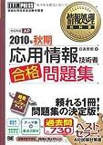 情報処理教科書 2010年秋期 応用情報技術者 合格問題集
