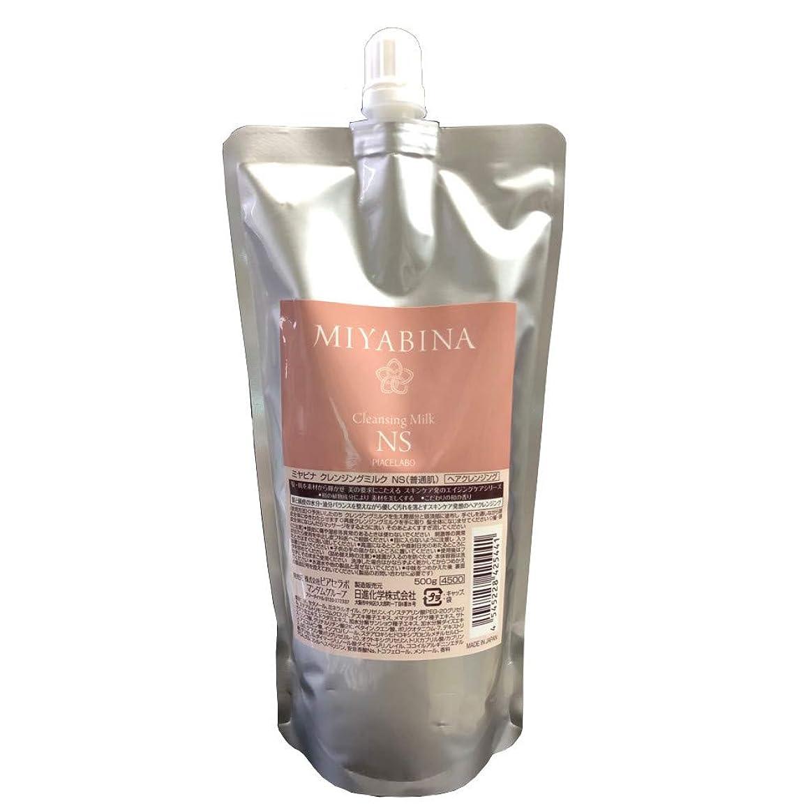 めったに自己影響力のあるミヤビナ クレンジングミルク NS(普通肌) 500g レフィル(詰め替え)