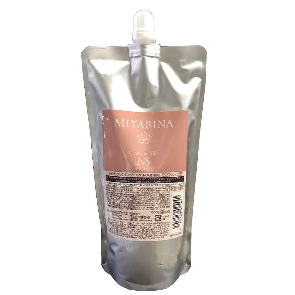 火山学担保長方形ミヤビナ クレンジングミルク NS(普通肌) 500g レフィル(詰め替え)