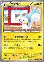 パチリス /ポケモンカードXY ファントムゲート(PMXY4)/シングルカード