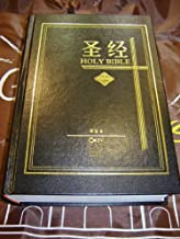 Bilingual Holy Bible: Chinese - English / Chinese Union Version - NKJV / New King James Version / Old and New Testament UV - NKJV