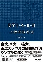 数学I+A+II+B 上級問題精講