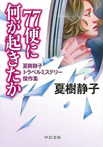 77便に何が起きたか - 夏樹静子トラベルミステリ傑作集 (中公文庫)