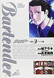 バーテンダー 3 (ジャンプコミックス デラックス)