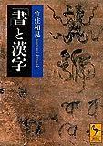 「書」と漢字 (講談社学術文庫)