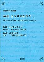 ティーダ出版 金管バンド譜 椿姫より 命のかぎり (ヴェルディ/小池伸幸)