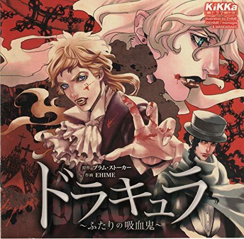 『ドラキュラ 〜ふたりの吸血鬼〜』のカバーアート