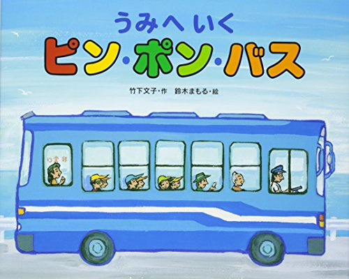 うみへいくピン・ポン・バスの詳細を見る