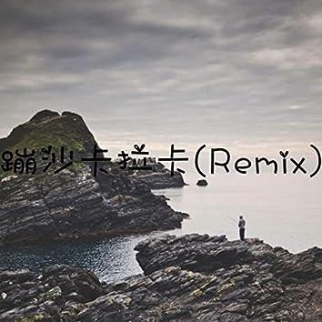 蹦沙卡拉卡 (Remix)