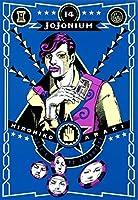 ジョジョの奇妙な冒険 [函装版] JOJONIUM 14 (愛蔵版コミックス)