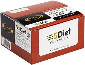 RIZAP 5Diet サポートバー チョコレート味 12本入×1箱