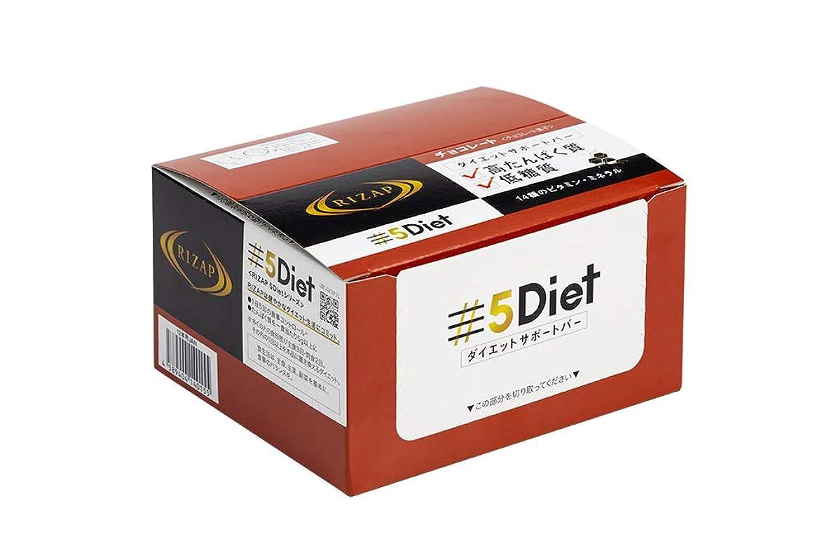 支配する不振アジテーションRIZAP 5Diet サポートバー チョコレート味 12本入×1箱