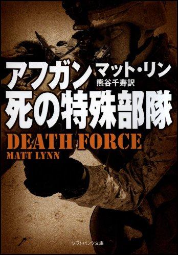 アフガン、死の特殊部隊 (ソフトバンク文庫NV)