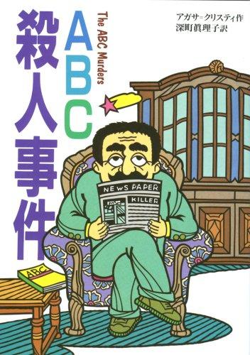 ABC殺人事件 (偕成社文庫)の詳細を見る