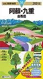山と高原地図 阿蘇・九重 由布岳 (山と高原地図 58)