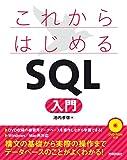 これからはじめる SQL入門
