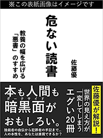 危ない読書 教養の幅を広げる「悪書」のすすめ (SB新書)
