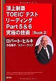 頂上制覇 TOEIC(R)テスト リーディングPart5&6 究極の技術(テクニック) [BOOK 3] (頂上制覇 TOEIC(R)テスト 究極の技術(テクニック) シリーズ)