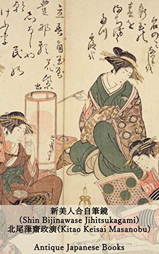 新美人合自筆鏡 : Shin Bijinawase Jihitsukagami Antique Japanese Books (史学社文庫)