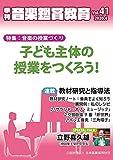 季刊「音楽鑑賞教育」 (41) 2020年04月号 子ども主体の授業をつくろう! [雑誌]