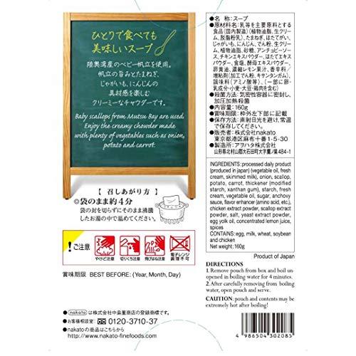 陸奥湾産ベビー帆立のチャウダー(nakato麻布十番シリーズ) ×3個