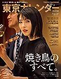 東京カレンダー 2021年 3月号 [雑誌]