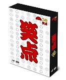 笑点 宴 -放送50周年完全保存版- DVD-BOX[DVD]