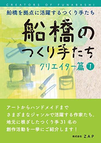 Mirror PDF: 船橋のつくり手たち クリエイター篇❶