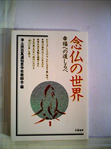 念仏の世界―幸福への道しるべ