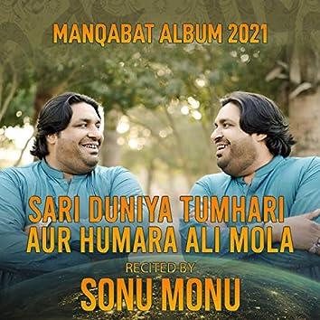 Sari Dunya Tumhari Aur Hamara Ali Mola