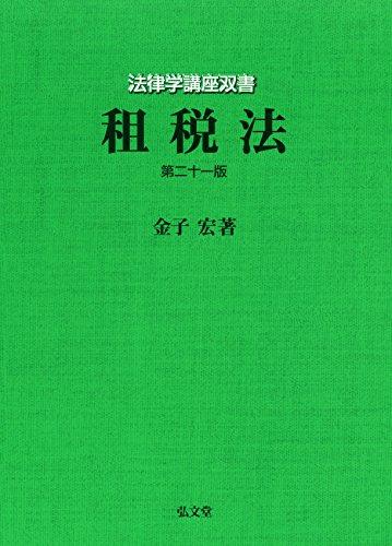 租税法 第21版 (法律学講座双書)の詳細を見る