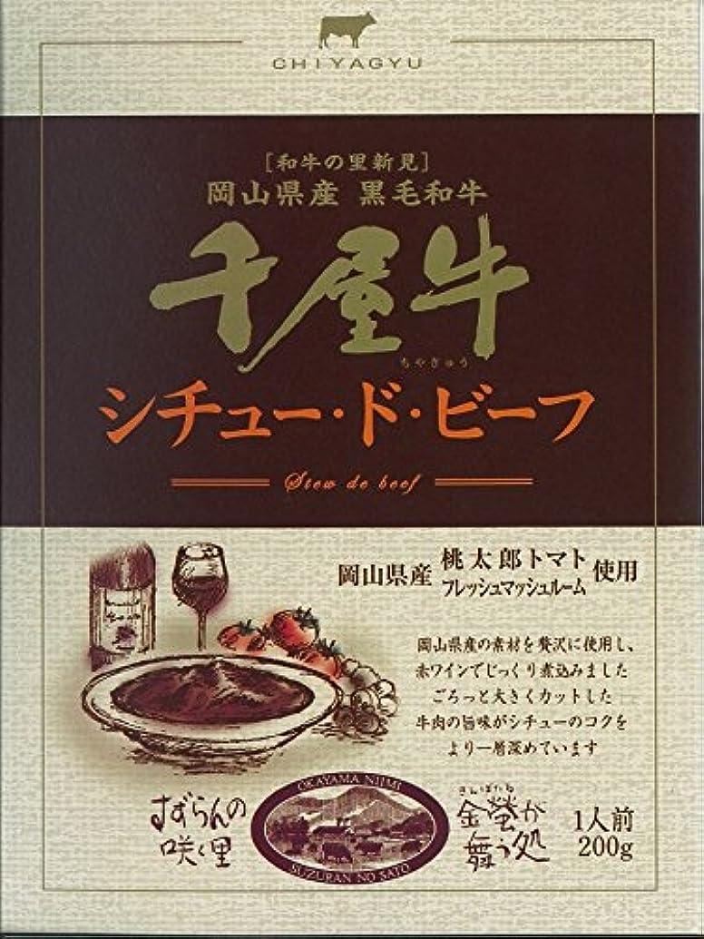 Keysystem 4991228112056 Due Date Attention> Okayama Prefecture Special Product Kuroge Wagyu Sencha Used 【Senny s Stew · Beef】 (200 g), Clear
