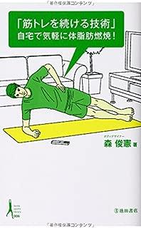 筋トレを続ける技術-自宅で気軽に体脂肪燃焼 (Ikeda sports library)
