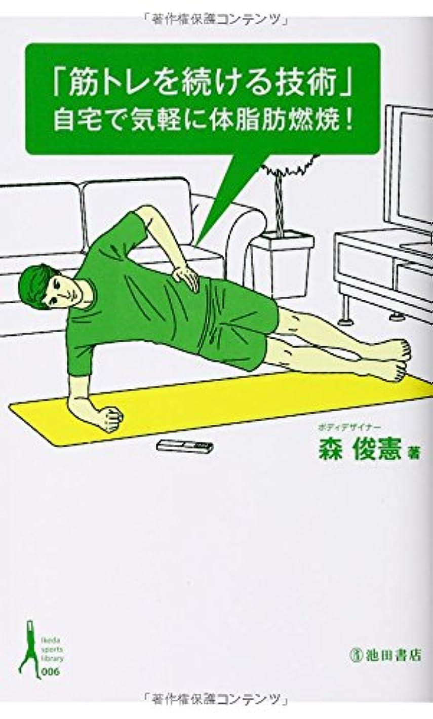 原子追加抑圧する筋トレを続ける技術-自宅で気軽に体脂肪燃焼 (Ikeda sports library)