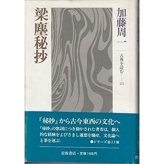 梁塵秘抄 (古典を読む 23)
