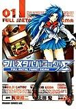 フルメタル・パニック!シグマ(1) (ドラゴンコミックスエイジ)