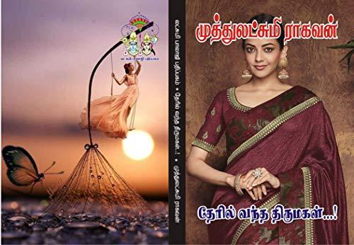 தேரில் வந்த திருமகள்..!: theril vantha thirumagal (Tamil Edition)