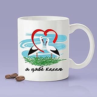 Belarus I Love You Mug- я цябе каÑ…аÑŽ [Gift Idea For Him or Her - Makes A Fun Present] I Love You Mug