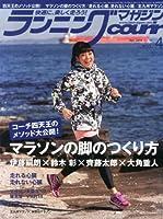 ランニングマガジン courir (クリール) 2014年 04月号 [雑誌]