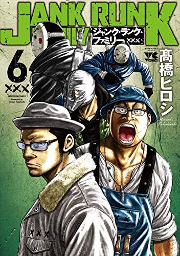 ジャンク・ランク・ファミリー(6) (ヤングチャンピオン・コミックス)の詳細を見る