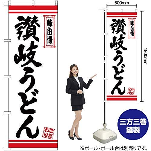 のぼり旗 讃岐うどん 白地赤ライン No.26363(三巻縫製 補強済み)