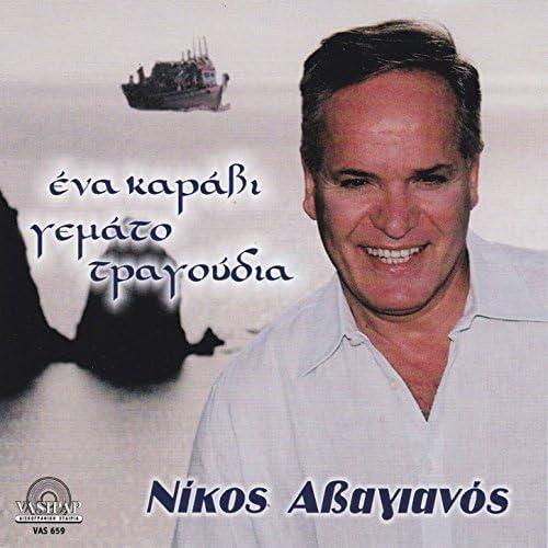 Nikos Avagianos