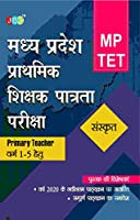 窶連 STUDY GUIDE窶- 窶彜ANSKRIT窶-Primary Teacher Ke Liye (Class I-V)窶披廴PTET窶 (Madhya Pradesh Prathmik Shikshak Patrata Pariksha)