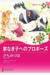 家なき子へのプロポーズ (ハーレクインコミックス) Kindle版