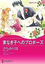 表紙: 家なき子へのプロポーズ (ハーレクインコミックス) | メイシー・イエーツ