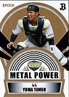 EPOCH2020 オリックスバファローズ METAL POWEP 50枚パラレル レギュラーカード No.MP-10 頓宮裕真