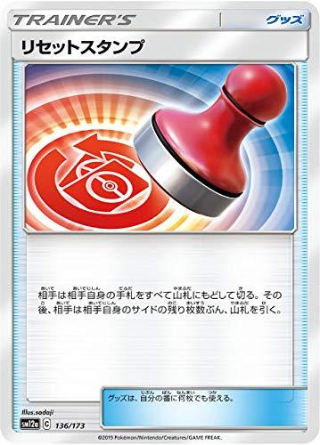 ポケモンカードゲーム SM12a 136/173 リセットスタンプ グッズ ハイクラスパック タッグオールスターズ