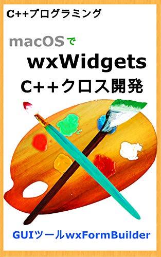 macos wxWidgets c++ cross develop (Japanese Edition)